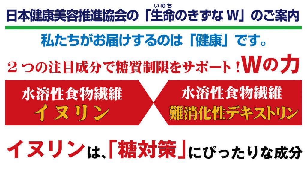 日本健康美容推進協会の「生命のきずなW」のご案内